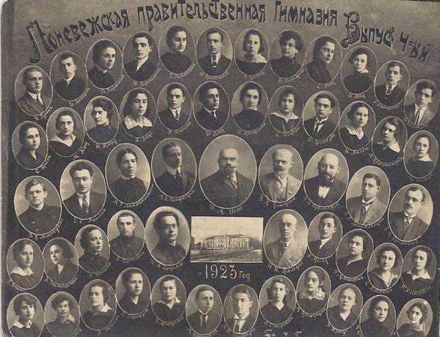 Panevėžio valstybinės gimnazijos paralelių klasių IV laida. 1923 m. Nuotrauka iš P. Kaminsko archyvo