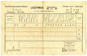 2. Žydų vidurinės mokyklos baigimo pažymėjimas. Nuotrauka iš M. Dirsės kolekcijos