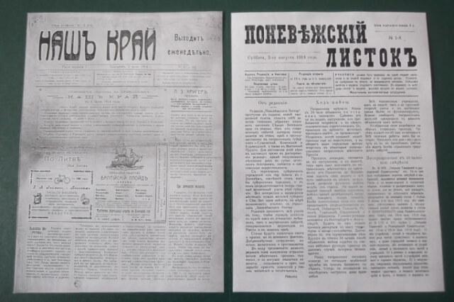 """1914 m. Panevėžio laikraščių """"Naš kraj"""" ir """"Ponevežskij listok"""" pirmieji numeriai"""