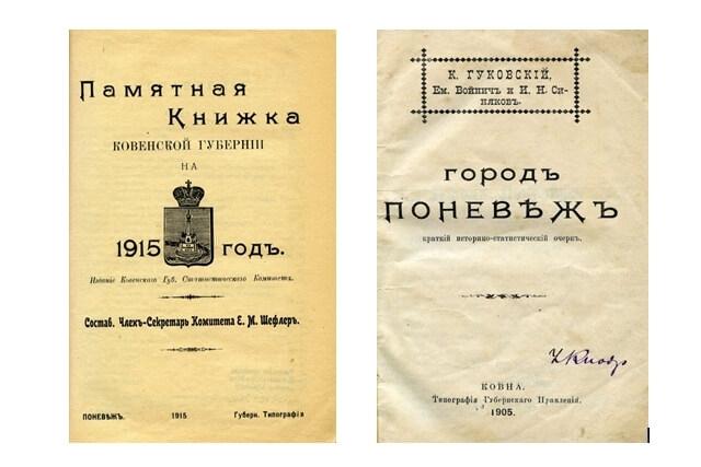 1. Panevėžyje ir apie Panevėžį išleisti Kauno gubernijos leidiniai, saugomi Panevėžio apskrities G. Petkevičaitės-Bitės viešojoje bibliotekoje