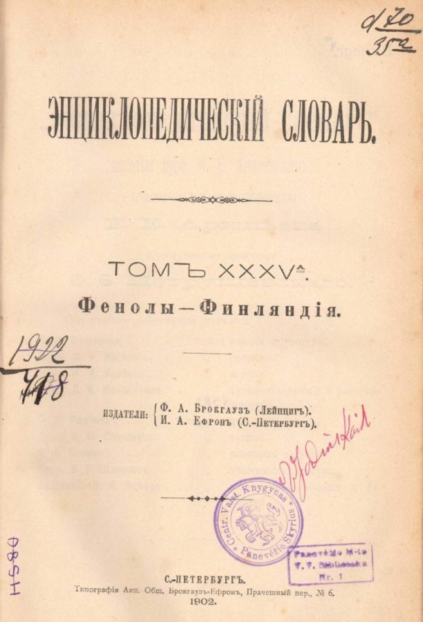 1. Bibliotekininkės, filantropės, visuomenės veikėjos, draudžiamos lietuviškos spaudos platintojos, Valstybinio centrinio knygyno Panevėžio skyriaus įkūrėjos ir pirmosios vedėjos Elžbietos Jodinskaitės (1877–1951) autografas