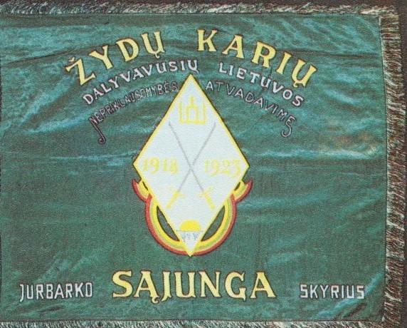 1. Žydų karių sąjungos vėliava. Nuotrauka iš privačios kolekcijos