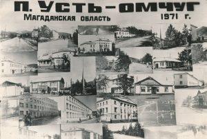 Ust Omčiugas (orig. Усть-Омчуг) – miesto tipo gyvenvietė (Tenkos r., Magadano sr.), kurioje XX a. 6–7 deš. gyveno daug lietuvių, paleistų iš lagerių, kuriems nebuvo leista grįžti į Lietuvą. 1971–1972 m. PAVB F51