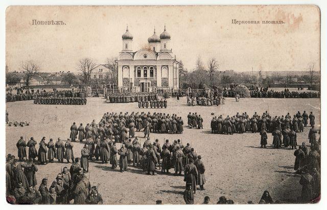 1.Cerkvės aikštė carinės Rusijos okupacijos metais. Nuotrauka iš privačios kolekcijos