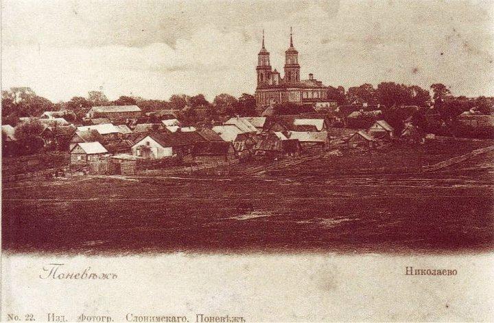 Panevėžys, XIX a. pab.