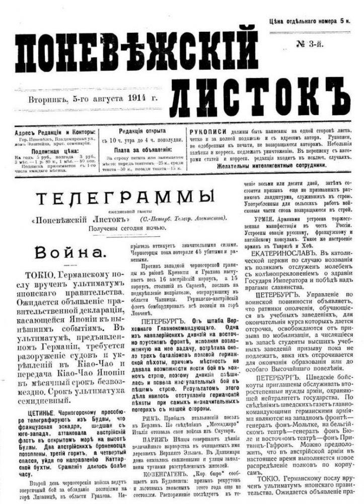"""Laikraštis """"Panevežskij listok"""""""