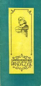 G. Petkevičaitė-Bitė Panevėžyje : informacinis leidinys / paruošė A. Dagelis. - Panevėžys, LTSR Kraštotyros ir paminklų apsaugos d-jos Panevėžio sk. - 1981. – 1 lankstinys (10 p.)