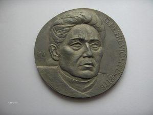 Žilienė, Skaistė. Gabrielė Petkevičaitė-Bitė: medalis. ŽAM GEK 29640, DM-121