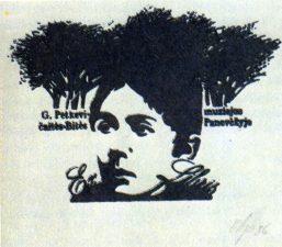 Ajauskas, Valentinas. G. Petkevičaitės-Bitės muziejus Panevėžyje. 1986. Pı, 5,2 x 7,4 cm