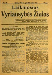 Steigiamojo Seimo rinkimų įstatymas. Laikinosios vyriausybės žinios, 1919, gruodžio 2 d., nr. 16. PAVB S 1813