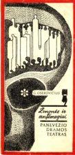 """H. Ošerovičius """"Žmonės ir antžmogiai"""" (rež. V. Blėdis, J. Miltinis), 1967 m."""