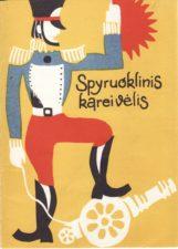 """V. Palčinskaitė """"Spyruoklinis kareivėlis"""" (rež. V. Blėdis), 1968 m."""