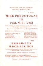 """A. Milne'as """"Mikė Pūkuotukas ir visi, visi, visi"""" (rež. V. Blėdis), 1980 m."""