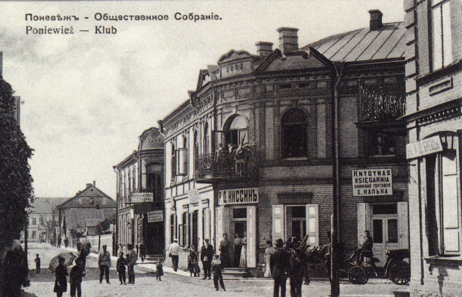 P. Puzino namas Panevėžyje. Fotogr. J. Trakmano