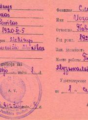 Panevėžio muzikos mokyklos mokinio Juozo Slėnio pažymėjimas. 1949 m. Panevėžio apskrities Gabrielės Petkevičaitės-Bitės viešoji biblioteka, Juozo Slėnio fondas F18-3