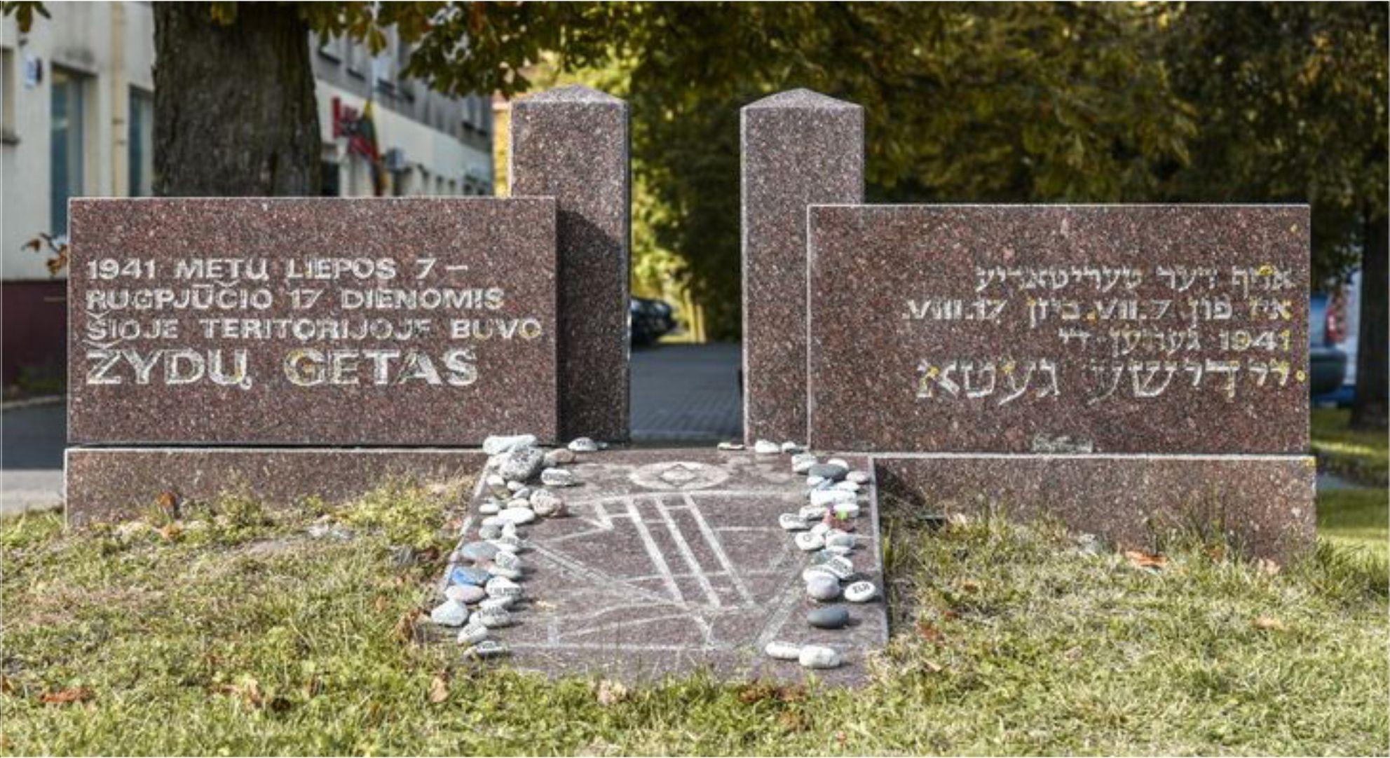 """V. Žigo paminklas """"Geto vartai"""", skirtas įamžinti buvusį žydų getą, pastatytas 1993 09 23 prie Klaipėdos ir Krekenavos gatvių sankirtos. P. Židonio nuotrauka"""