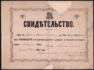 Bitininkystės kursų Deltuvoje baigimo pažymėjimas, išduotas G. Petkevičaitei 1886 m. liepos 15 d. Originalas saugomas Panevėžio kraštotyros muziejuje