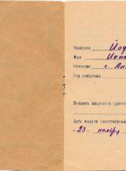 Jonui Juodeliui tremtyje išduotas pažymėjimas, liudijantis, kad Angarske (Rusija) dirbo felčeriu. 1955 m. Panevėžio apskrities Gabrielės Petkevičaitės-Bitės viešoji biblioteka, Jono Juodelio fondas F121-2
