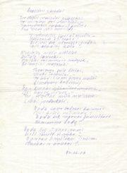 Cemnolonskis, Česys Gediminas (1931–1991). Praeities vaizdai: [eilėraštis]. 1984.06.09. Panevėžio apskrities Gabrielės Petkevičaitės-Bitės viešoji biblioteka, Česio Gedimino Cemnolonskio fondas F105