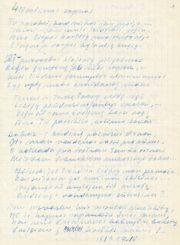 Cemnolonskis, Česys Gediminas (1931–1991). Amžinas sapnas: [eilėraštis]. 1989.07.16. Panevėžio apskrities Gabrielės Petkevičaitės-Bitės viešoji biblioteka, Česio Gedimino Cemnolonskio fondas F105